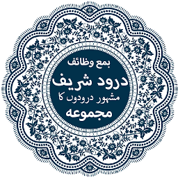 Darood Sharif (درود شریف) with Urdu Translation 1 0 apk