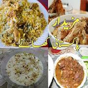 Pakistani Foods Recipes - All Recipes