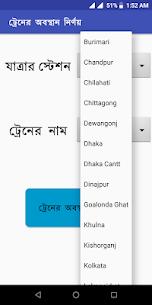 BD Railway Online Ticket Buyer & Train Tracker 4