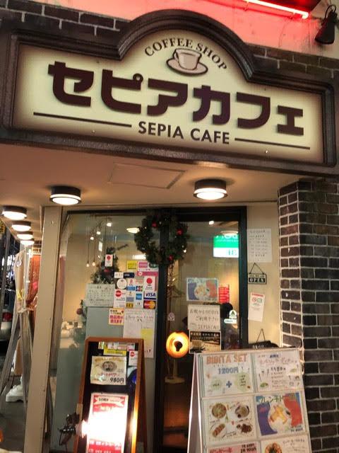 町田のセピアカフェ