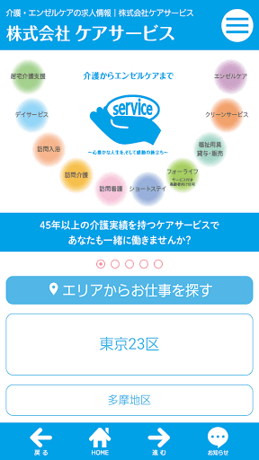 u6c42u4ebau60c5u5831uff5cu4ecbu8b77uff5eu30a8u30f3u30bcu30ebu30b1u30a2uff5cu30b1u30a2u30b5u30fcu30d3u30b9u63a1u7528uff08u65b0u5352u3001u4e2du9014uff09 1.0 Windows u7528 1