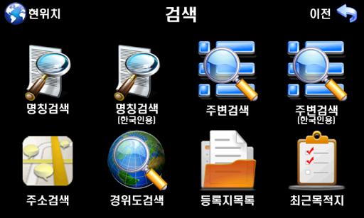 Vnavi 한글 베트남 네비게이션 screenshot