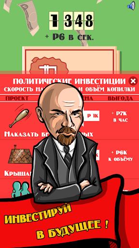 Казнокрад: Деньги и Власть для планшетов на Android