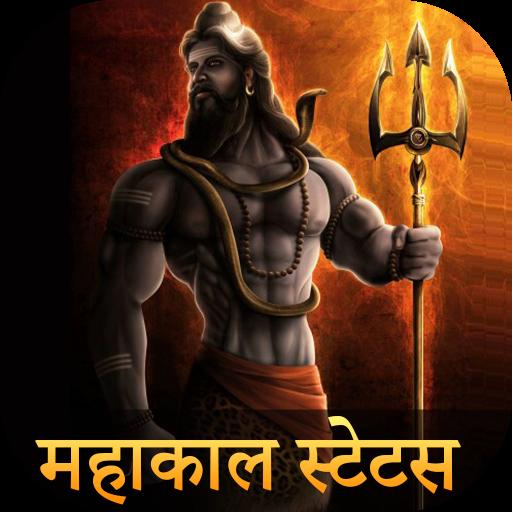 Mahakal Status & Shayari