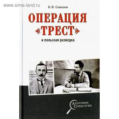 Операция Трест и польская разведка. Соколов Б.