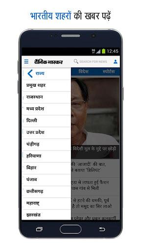 玩免費新聞APP|下載Hindi News by Dainik Bhaskar app不用錢|硬是要APP