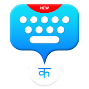 Hindi Voice Typing Keyboard - Speech To Text