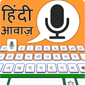 Hindi Speech to Text Keyboard - Hindi Voice Typing