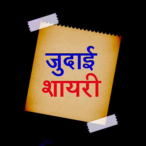 Judai Shayari Hindi Images