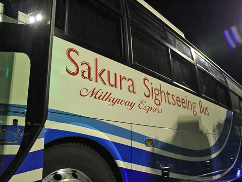 さくら観光バス「ミルキーウェイエクスプレス」CJ305便 1551 側面