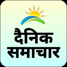 Dainik Samachar : Hindi Local News Download on Windows