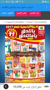 عروض اسواق السعودية بندة كارفور العثيم - náhled