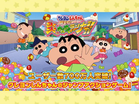 クレヨンしんちゃん 嵐を呼ぶ 炎のカスカベランナー!! screenshot