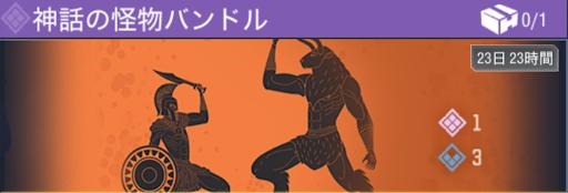 神話の怪物バンドル