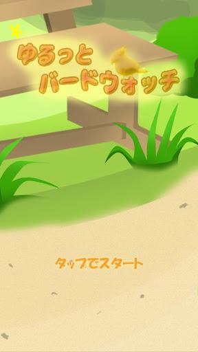 birdwatch ~healing-game~ 1.0 Windows u7528 1
