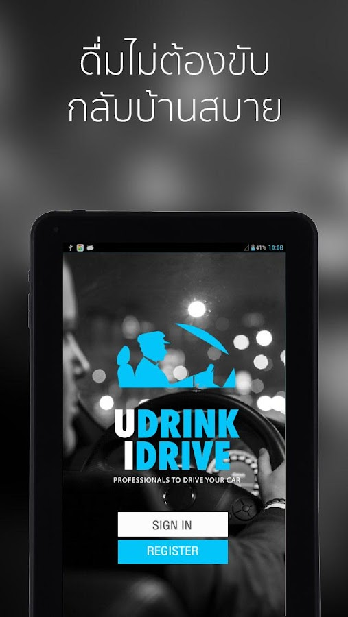 U DRINK I DRIVE- screenshot