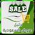 دليل عروض وتخفيضات السعودية file APK for Gaming PC/PS3/PS4 Smart TV