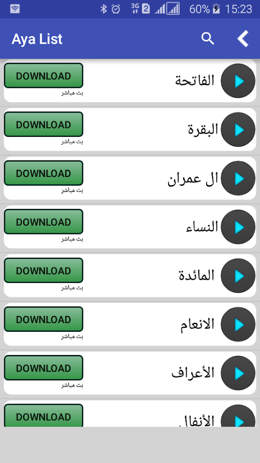 Mishary El Afassy - Quran Mp3 - Android Apps on Google Play