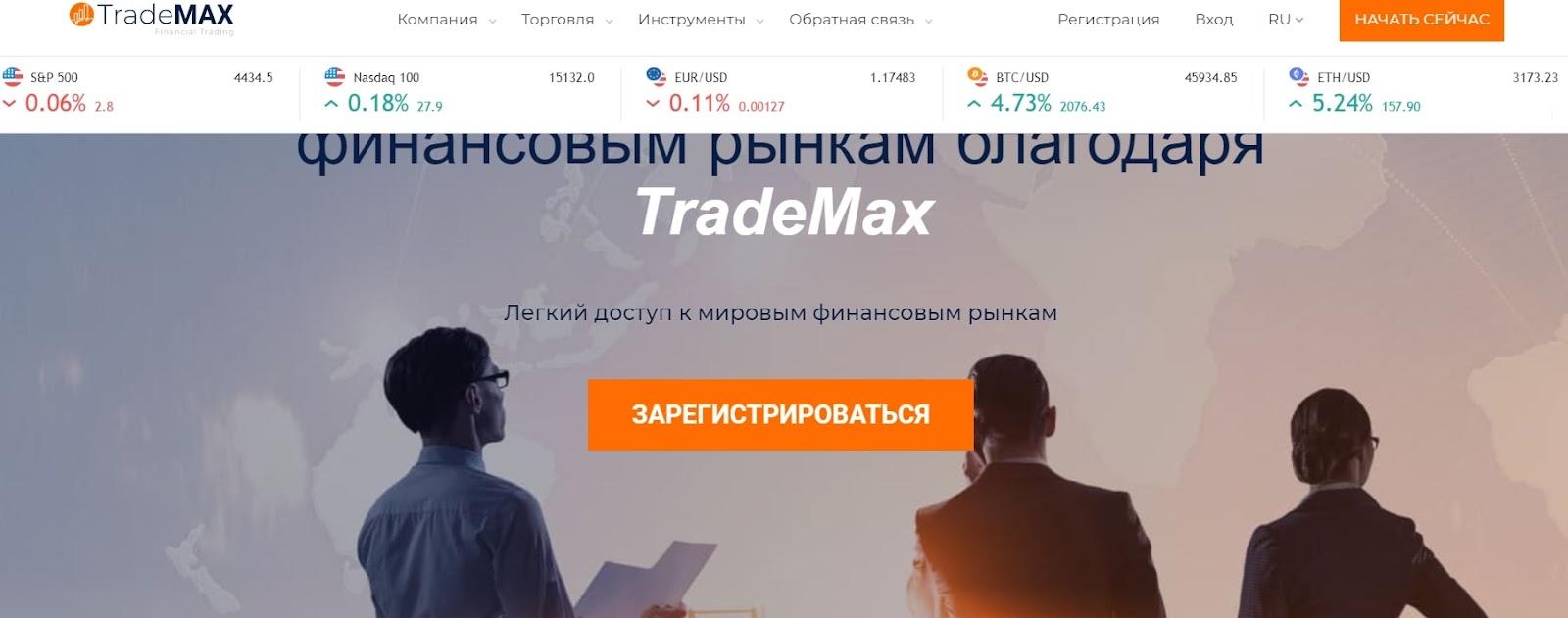 Отзывы о брокере TradeMax: какое мнение сложилось у трейдеров? реальные отзывы