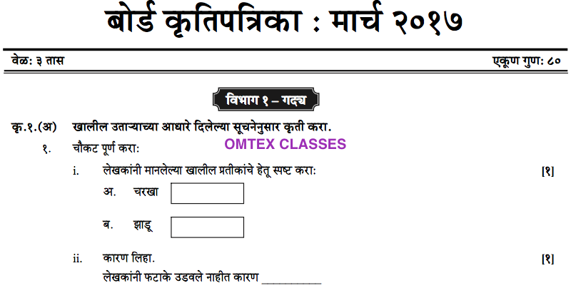 OMTEX CLASSES TAMIL : MARATHI MARCH 2017 SSC BOARD PAPER
