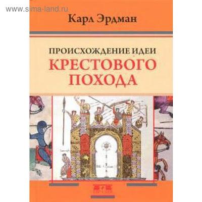 Происхождение идеи крестового похода. Эрдман К.