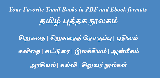 Tamil Book Library - Apps on Google Play