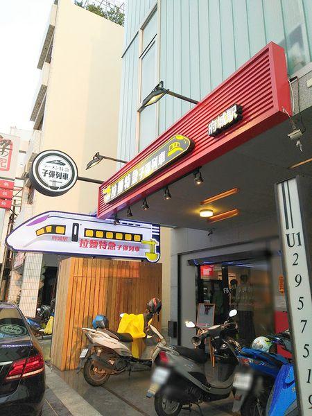 台南中西~子彈列車拉麵‧平板點餐/列車直送‧好好玩好吸睛