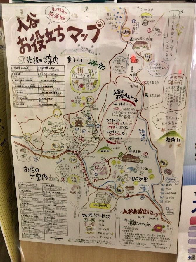 南三陸町の桃源郷 入谷お役立ちマップ