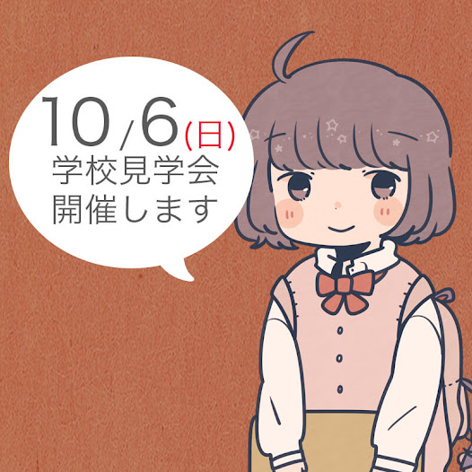 【イベント情報】2019年10月6日(日曜日)に学校見学会を開催します。
