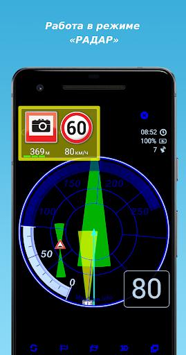 MapcamDroid Radar detector 3.8.869 screenshots 1