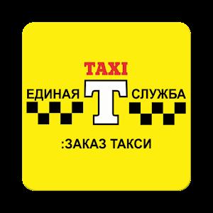 Единая Служба TAXI: заказ TAXI