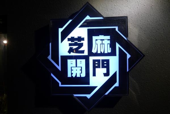 再訪芝麻開門日式洋食堂