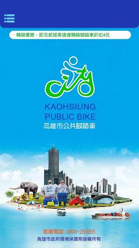 高雄市公共腳踏車EASY GO 2.0版