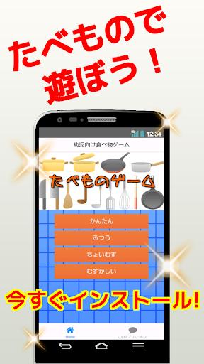 食べ物ゲーム~親子で楽しむ幼児向け無料知育アプリ~