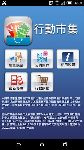 【免費娛樂App】行動市集-APP點子