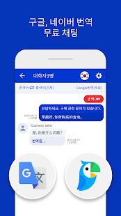 인터챗 (interchat)-새로운 글로벌 커뮤니케이션 툴 | 채팅 번역, 해외 친구 찾기 - náhled