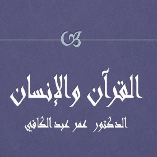 القرآن والإنسان-عمر عبد الكافي APK