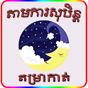 Khmer Dream Horoscope icon