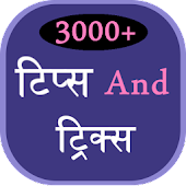 3000+ Tips and Tricks in Hindi