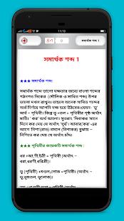 বিসিএস প্রিলি প্রস্তুতি বাংলা সাহিত্য - BCS Bangla - náhled