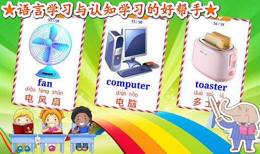 家电用品学习卡 V2 (单词图卡/儿童拼图)