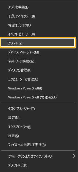 Windowsメニュー