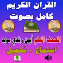 المصحف المعلم أيمن رشدي سويد icon