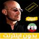 Siavash Ghomayshi - سیاوش قمیشی بدون اينترنت