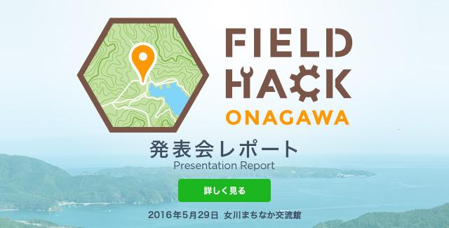Field Hack ONAGAWA 発表会レポート