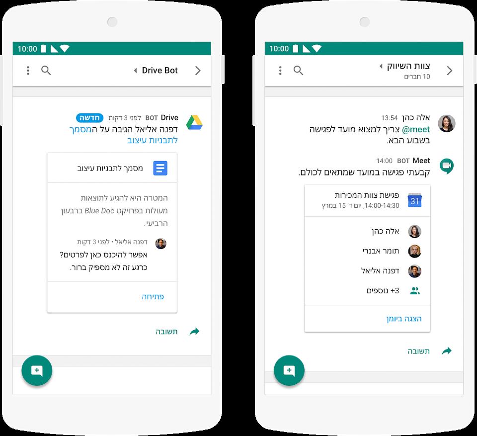יומן ו-Drive ב-Google Workspace