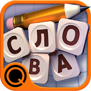 Балда онлайн - word game with friends