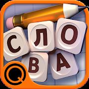 Балда онлайн - word game with friends