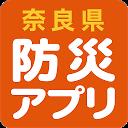 奈良県防災アプリ