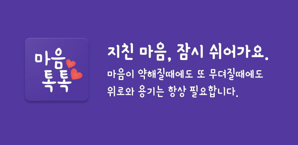 Download 마음톡톡 - 좋은글,명언,감동글 App APK for Android